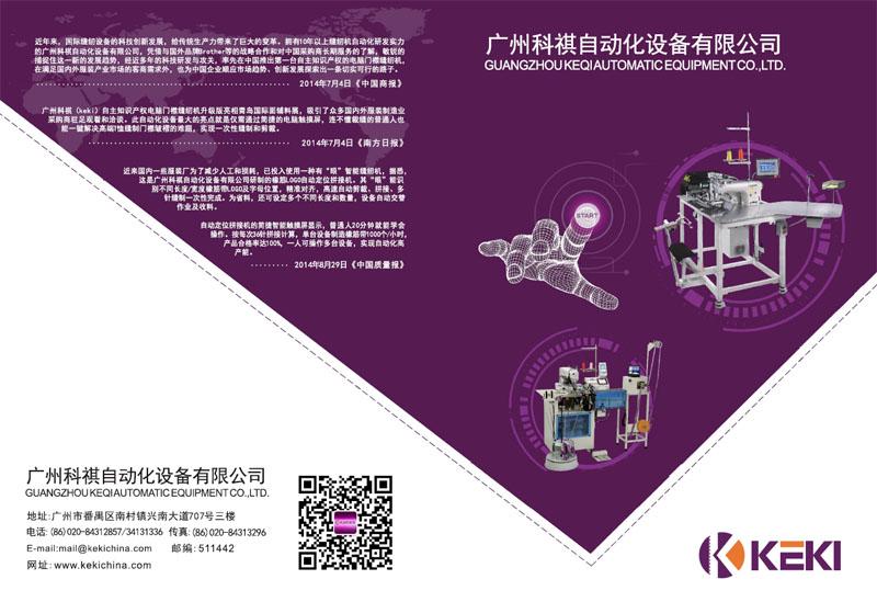 KEKI enterprises album