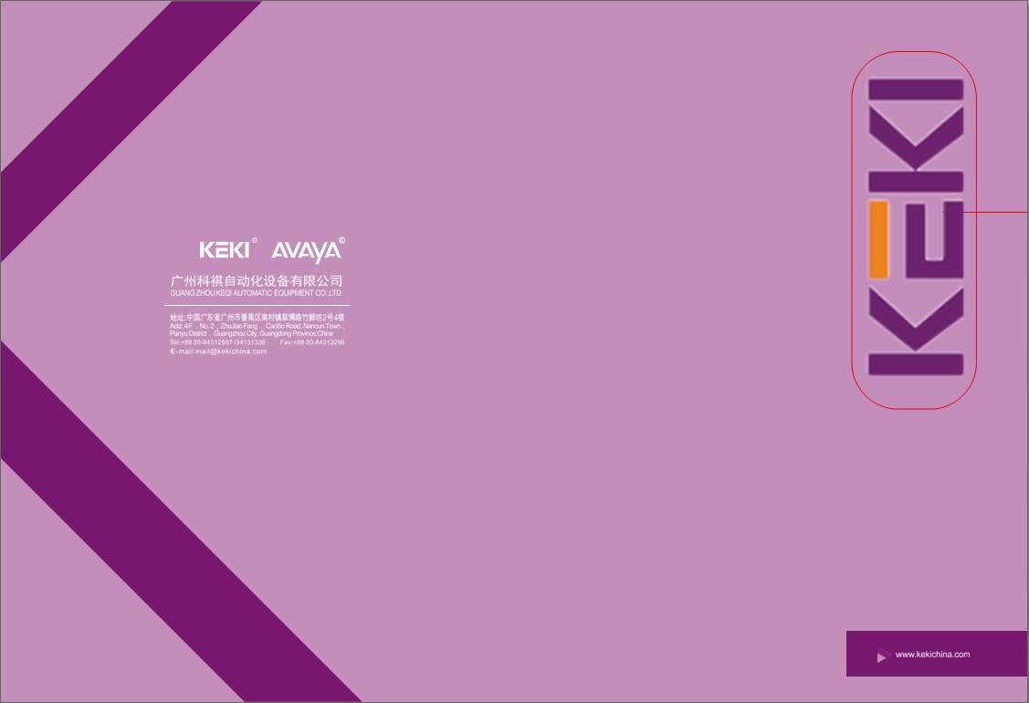 KEKI企业画册